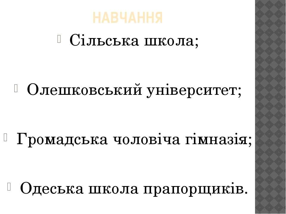 НАВЧАННЯ Сільська школа; Олешковський університет; Громадська чоловіча гімназ...