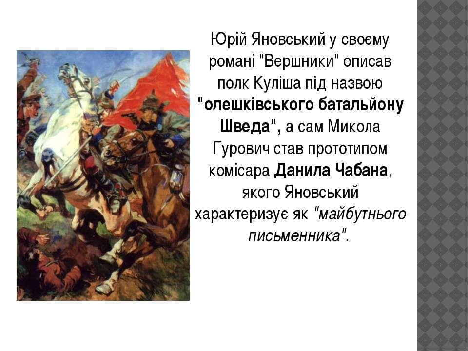 """Юрій Яновський у своєму романі """"Вершники"""" описав полк Куліша під назвою """"олеш..."""