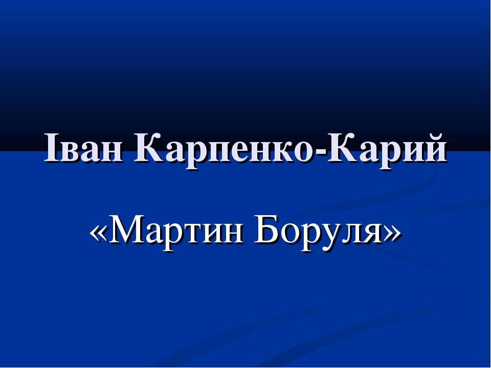 Іван Карпенко-Карий «Мартин Боруля»