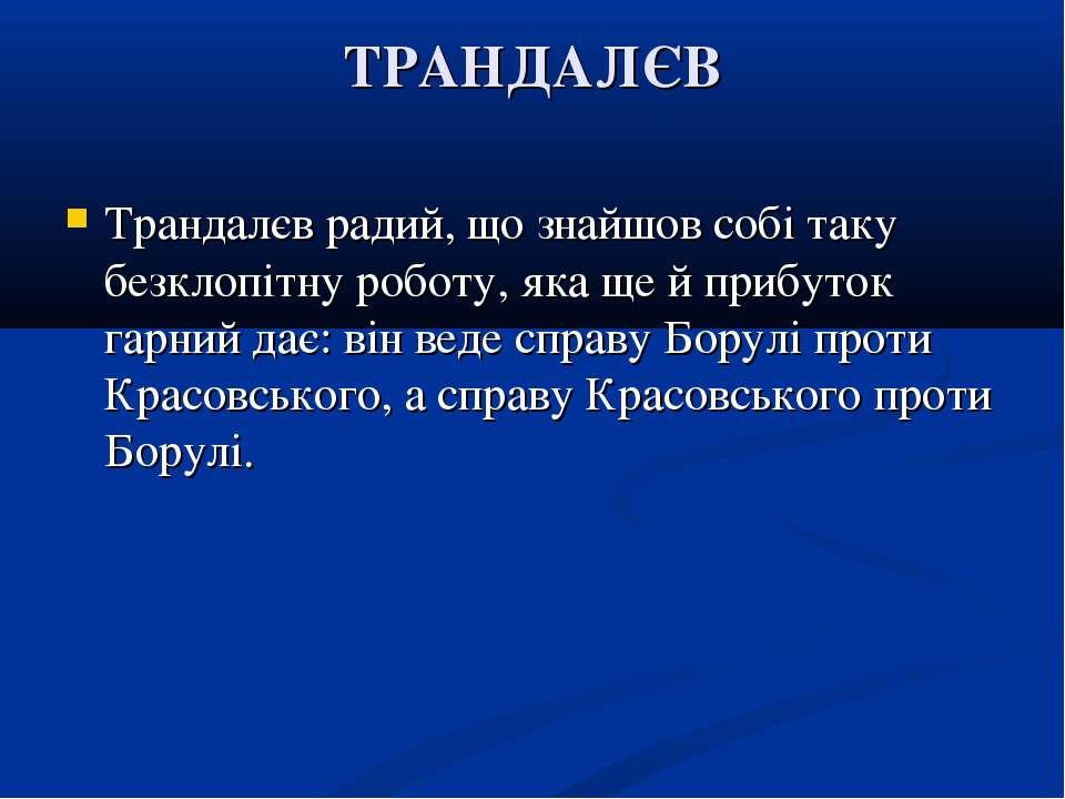 ТРАНДАЛЄВ Трандалєв радий, що знайшов собі таку безклопітну роботу, яка ще й ...