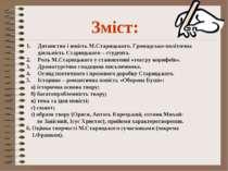 Зміст: Дитинство і юність М.Старицького. Громадсько-політична діяльність Стар...