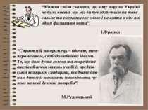 """""""Можна сміло сказати, що в ту пору на Україні не було поета, що міг би був зд..."""
