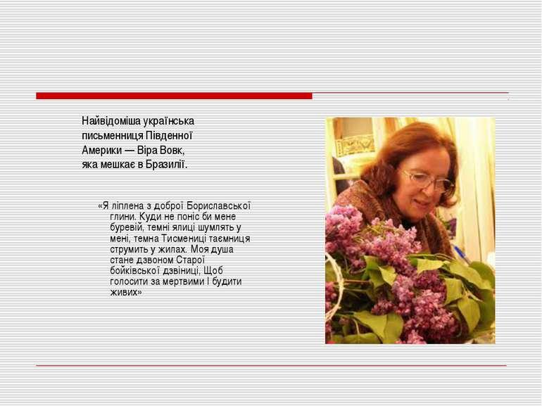 Найвідоміша українська письменниця Південної Америки—Віра Вовк, яка мешкає ...