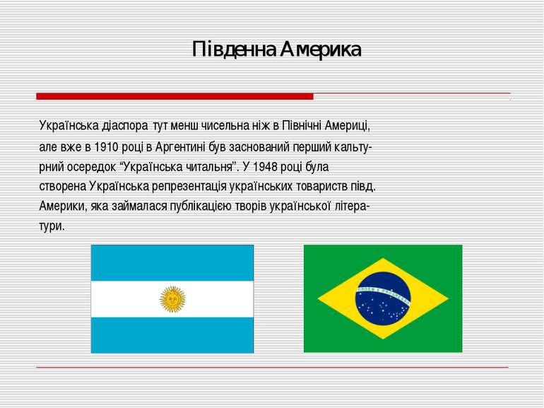 Південна Америка Українська діаспора тут менш чисельна ніж в Північні Америці...