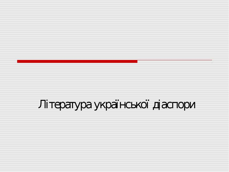 Література української діаспори