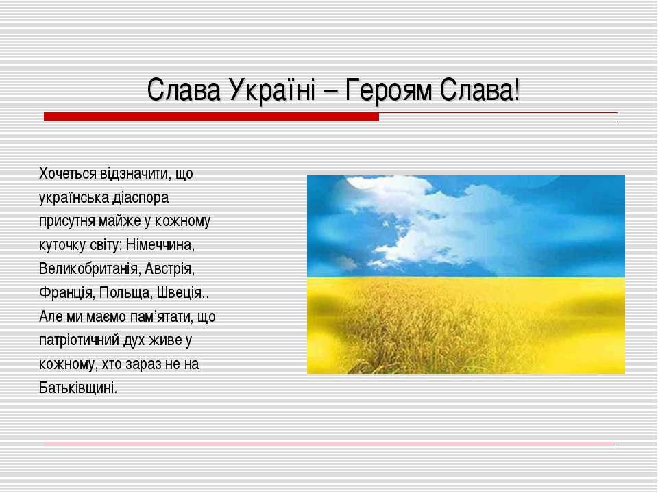 Слава Україні – Героям Слава! Хочеться відзначити, що українська діаспора при...