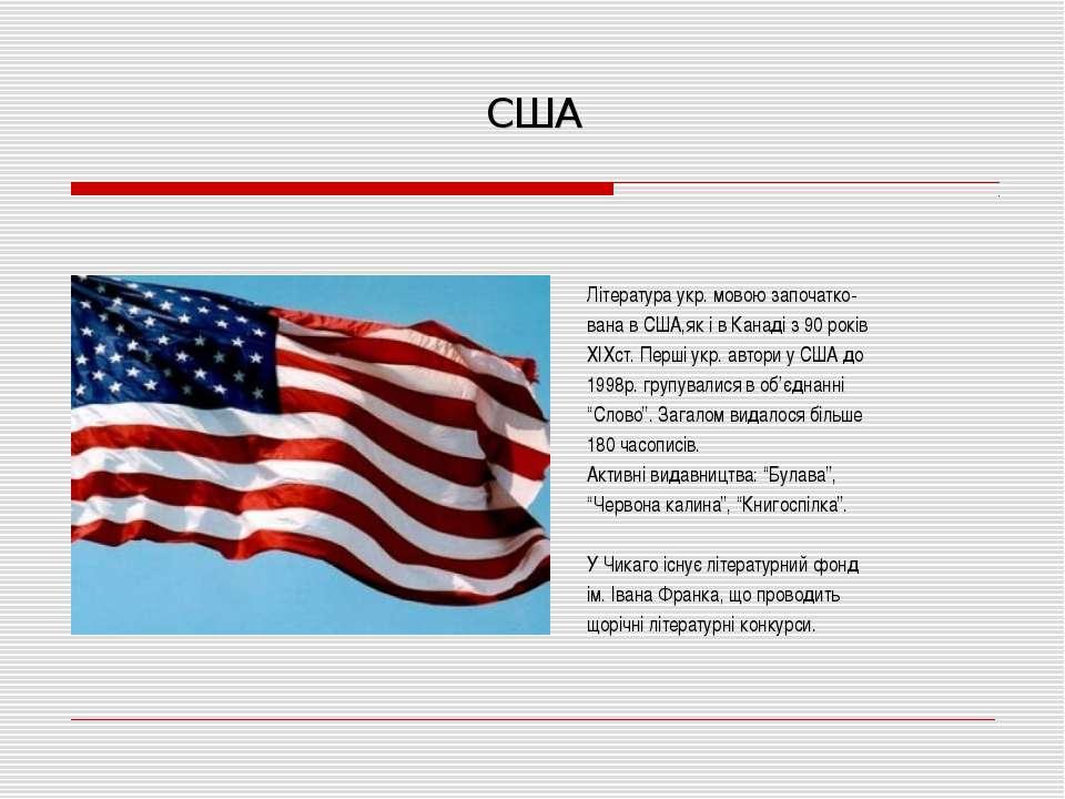 США Література укр. мовою започатко- вана в США,як і в Канаді з 90 років XIXс...