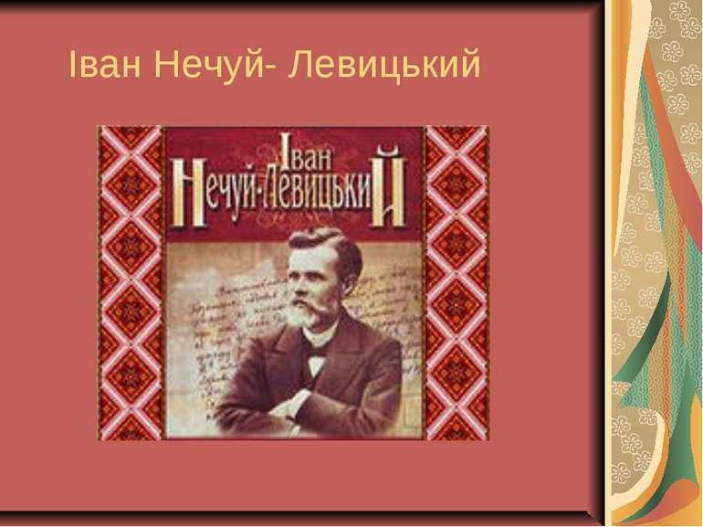 Іван Нечуй- Левицький