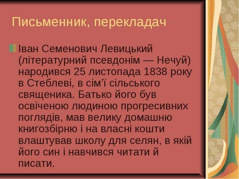 Письменник, перекладач Іван Семенович Левицький (літературний псевдонім — Неч...