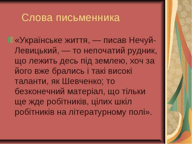 Слова письменника «Українське життя, — писав Нечуй-Левицький, — то непочатий ...
