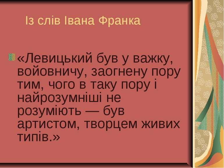 Із слів Івана Франка «Левицький був у важку, войовничу, заогнену пору тим, чо...