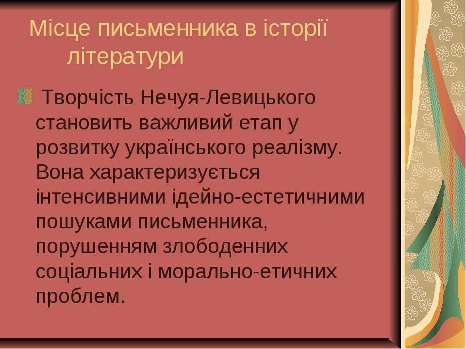Місце письменника в історії літератури Творчість Нечуя-Левицького становить в...