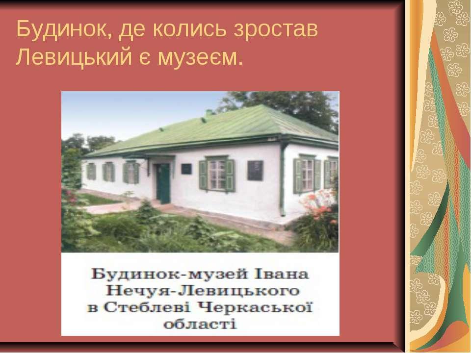 Будинок, де колись зростав Левицький є музеєм.