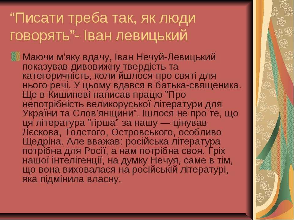 """""""Писати треба так, як люди говорять""""- Іван левицький Маючи м'яку вдачу, Іван ..."""