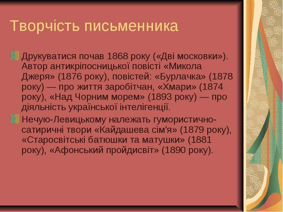 Творчість письменника Друкуватися почав 1868 року («Дві московки»). Автор ант...