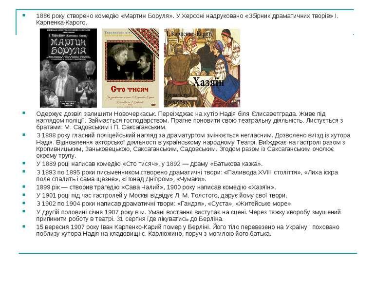 1886 року створено комедію «Мартин Боруля». У Херсоні надруковано «Збірник др...