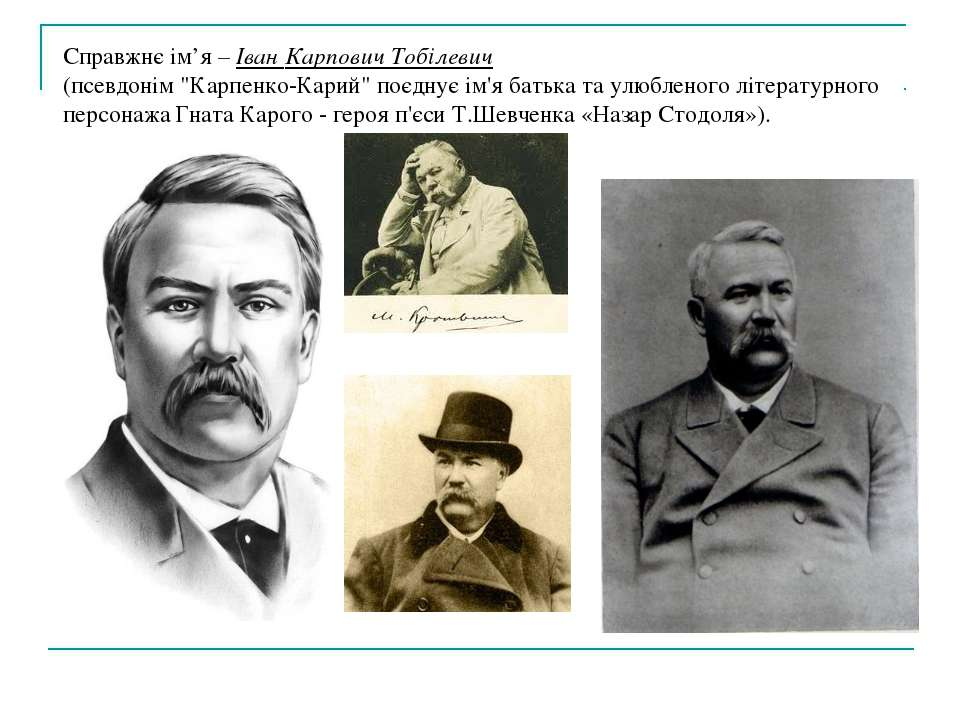 """Справжнє ім'я – Іван Карпович Тобілевич (псевдонім """"Карпенко-Карий"""" поєднує і..."""