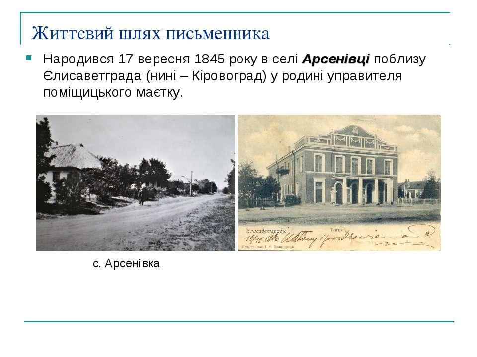Життєвий шлях письменника Народився 17 вересня 1845 року в селі Арсенівці поб...