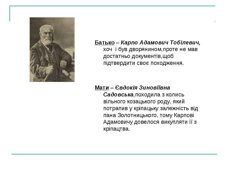 Батько – Карпо Адамович Тобілевич, хоч і був дворянином,проте не мав достатнь...