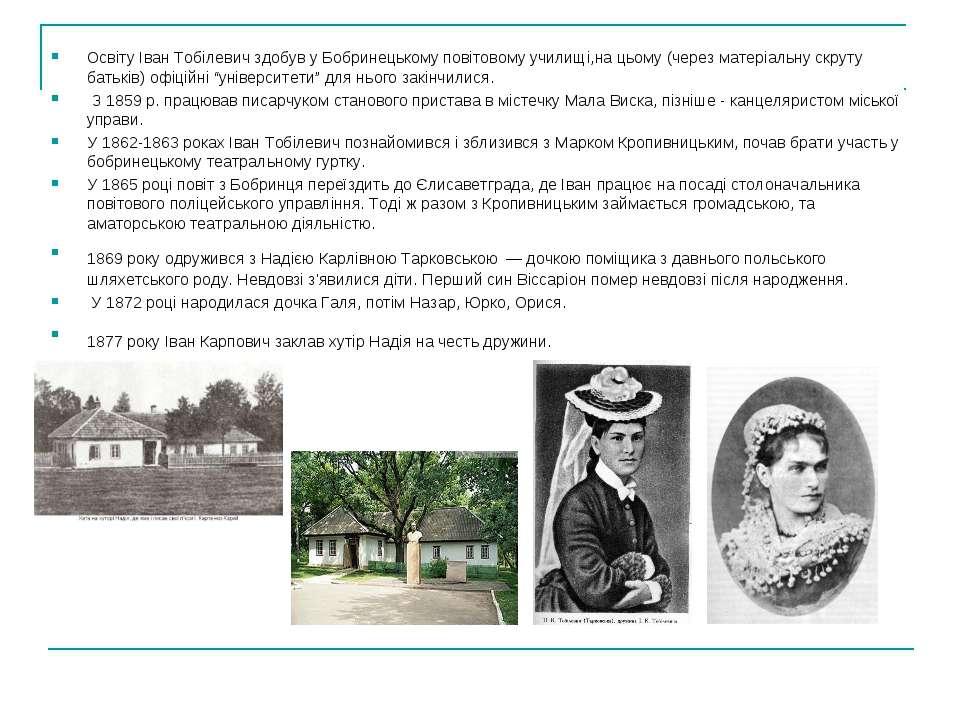 Освіту Іван Тобілевич здобув у Бобринецькому повітовому училищі,на цьому (чер...