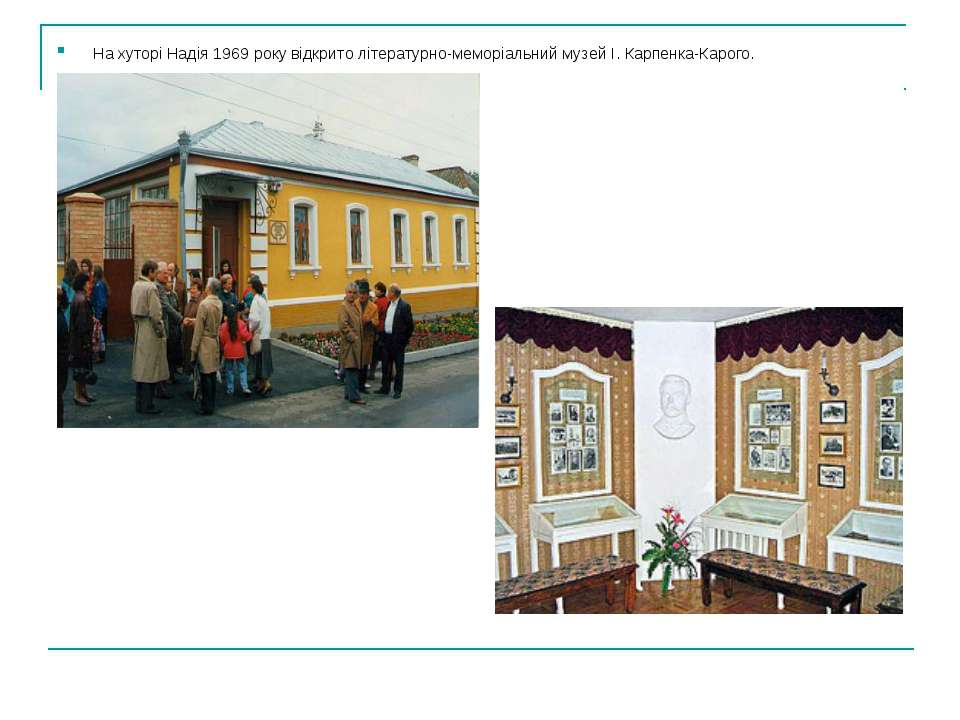 На хуторі Надія 1969 року відкрито літературно-меморіальний музей І. Карпенка...