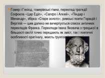 Гомер і Гесіод, гомерівські гімни, переклад трагедії Софокла «Цар Едіп», «Сап...