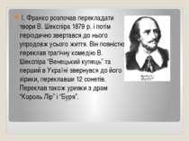 І. Франко розпочав перекладати твори В. Шекспіра 1879 р. і потім періодично ...