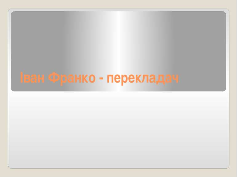 Іван Франко - перекладач