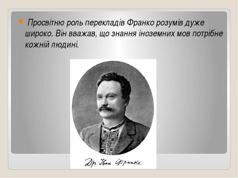 Просвітню роль перекладів Франко розумів дуже широко. Він вважав, що знання і...