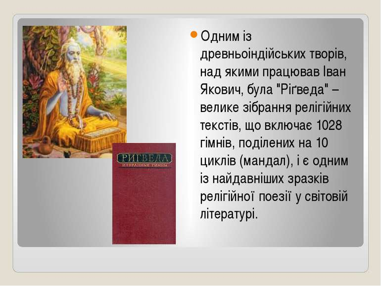 """Одним із древньоіндійських творів, над якими працював Іван Якович, була """"Ріґв..."""