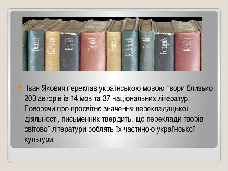Іван Якович переклав українською мовою твори близько 200 авторів із 14 мов та...