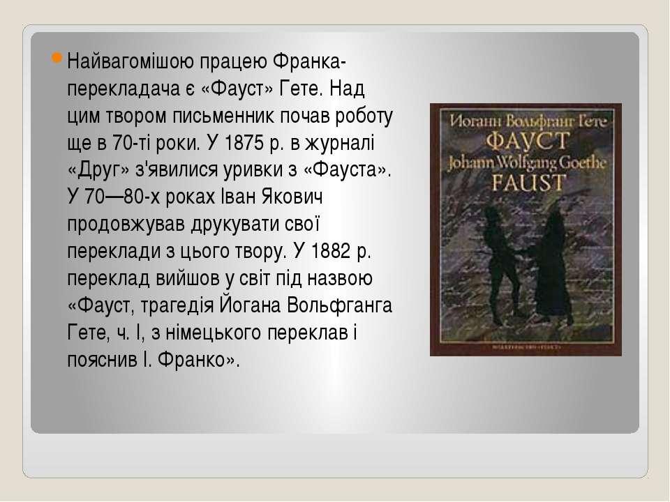 Найвагомішою працею Франка-перекладача є «Фауст» Гете. Над цим твором письмен...