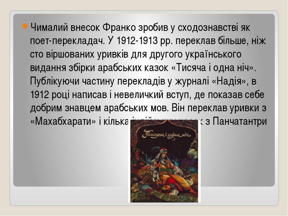 Чималий внесок Франко зробив у сходознавстві як поет-перекладач. У 1912-1913 ...