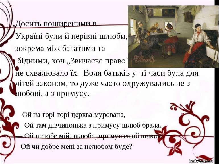 Досить поширеними в Україні були й нерівні шлюби, зокрема між багатими та бід...