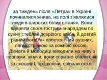 за тиждень після «Петра» в Україні починалися жнива, на полі з'являлися люди ...