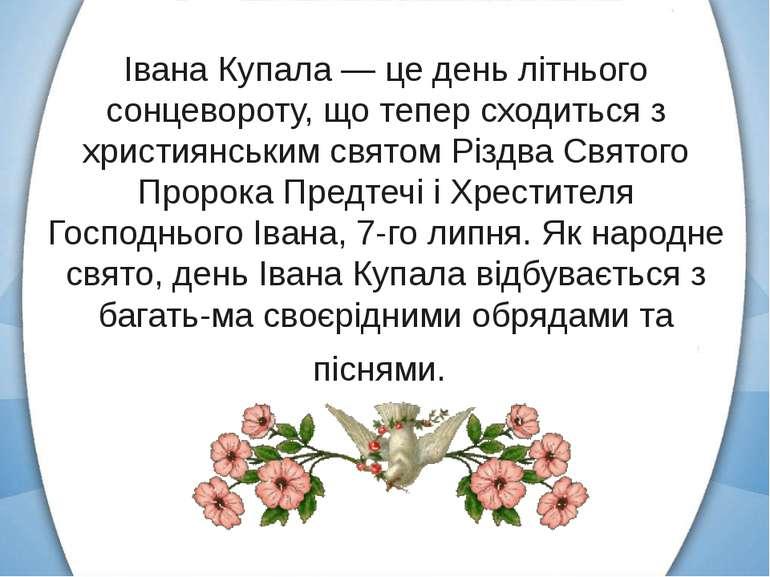Івана Купала — це день літнього сонцевороту, що тепер сходиться з християнськ...