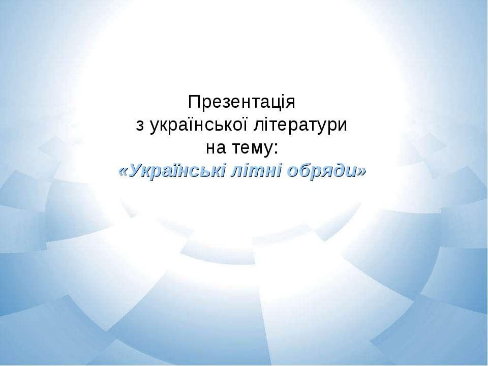 Презентація з української літератури на тему: «Українські літні обряди»