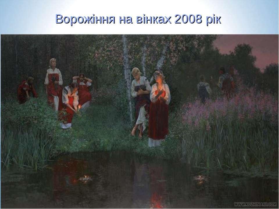 Ворожіння навінках2008 рік
