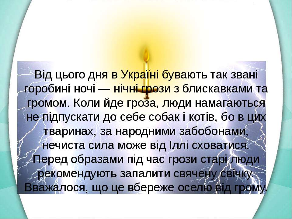 Від цього дня в Україні бувають так звані горобині ночі — нічні грози з блиск...