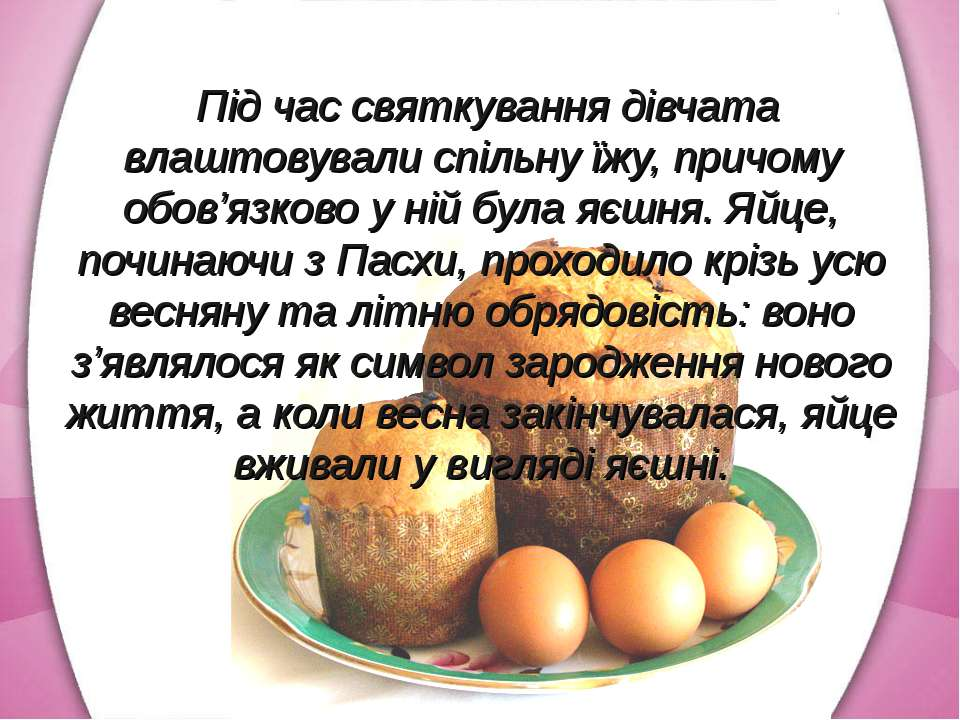 Під час святкування дівчата влаштовували спільну їжу, причому обов'язково у н...