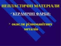 НЕПЛАСТИЧНІ МАТЕРІАЛИ КЕРАМІЧНІ ФАРБИ: окисли різноманітних металів