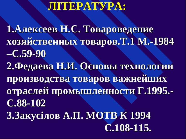 ЛІТЕРАТУРА: 1.Алексеев Н.С. Товароведение хозяйственных товаров.Т.1 М.-1984 –...