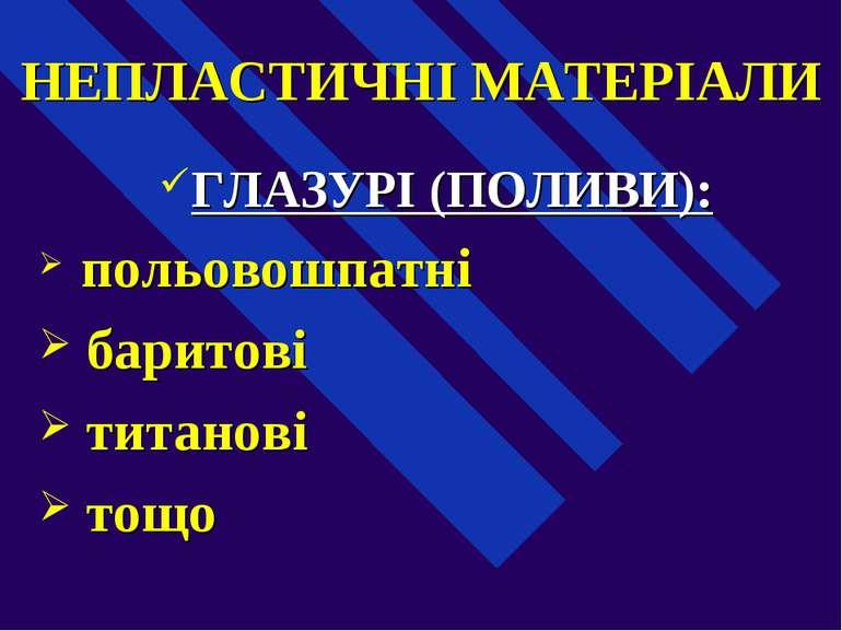 НЕПЛАСТИЧНІ МАТЕРІАЛИ ГЛАЗУРІ (ПОЛИВИ): польовошпатні баритові титанові тощо