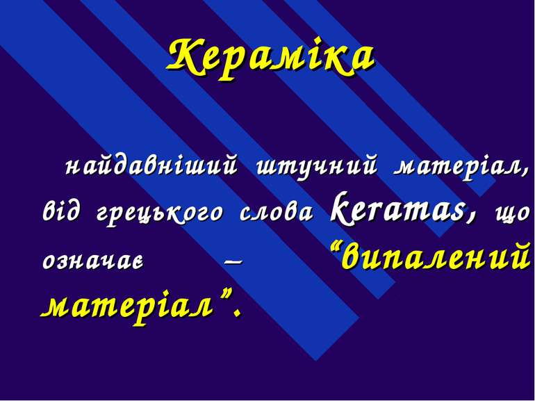 Кераміка найдавніший штучний матеріал, від грецького слова keramas, що означа...