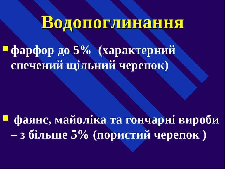 Водопоглинання фарфор до 5% (характерний спечений щільний черепок) фаянс, май...
