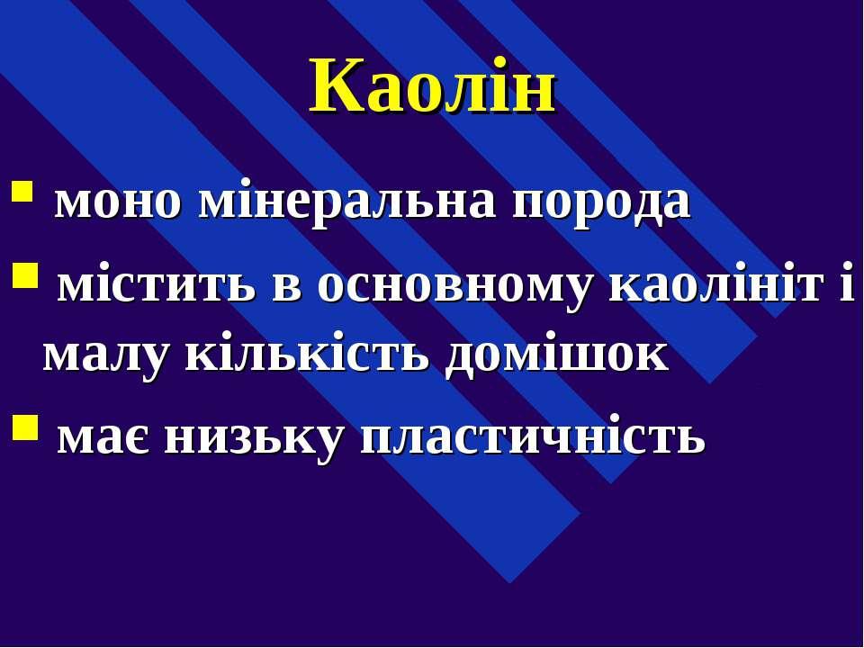 Каолін моно мінеральна порода містить в основному каолініт і малу кількість д...