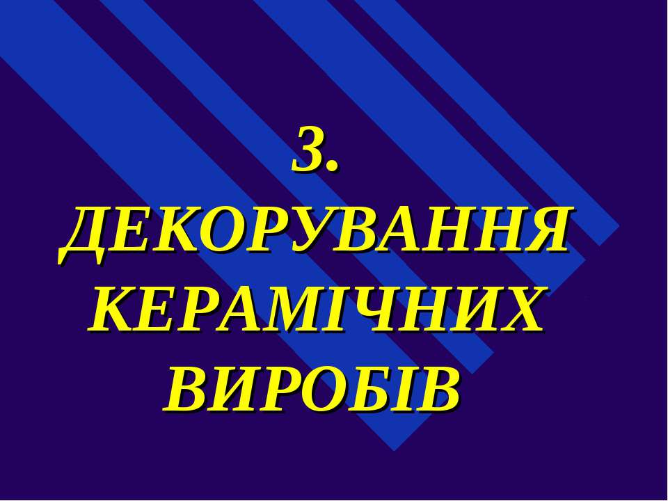 3. ДЕКОРУВАННЯ КЕРАМІЧНИХ ВИРОБІВ
