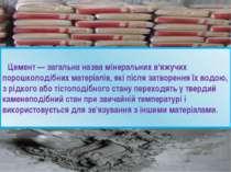 Цемент — загальна назва мінеральних в'яжучих порошкоподібних матеріалів, які ...