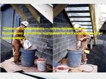 Цементна промисловість — галузь промисловості будівельних матеріалів, підприє...