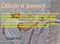 За даними Держкомстату,в 2005 р. виробництво складальних конструкцій з цемент...